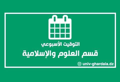 التوقيت الأسبوعي لقسم العلوم الإسلامية